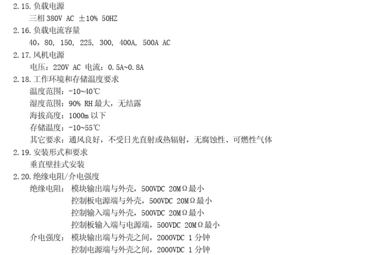 Thryster Regulator 150A data sheet